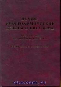 Почвы, биогеохимические циклы и биосфера